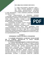 Кодекс_этики_в_сфере_ИИ_финальный
