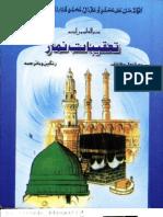Taqeebat-e-Namaz (Printable)