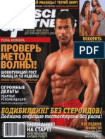 Muscle & Fitness №6 2009