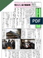 協力隊新聞008-1 23年4月号