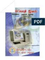 Introduction to Computer in Tamil