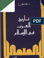 جواد علي - تاريخ العرب في الإسلام