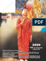 Thesaththa Gnana Pooja