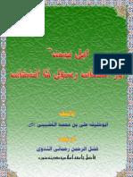 Urdu Book, Ahle Bait Aur Ashabe Rasool Ka Intikhab