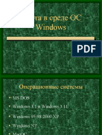 операц. сист.Windows