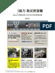 陳順孝(2010)。〈遠距協力 為災民發聲:88news的實踐經驗及其反映的網路傳播能量〉。中華傳播學會2010年學術研討會Panel宣讀論文。嘉義:中正大學。