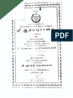 Athma Puranam - Tamil