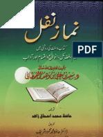Urdu Book, Nafal Nimaz by Hafiz Muhammad Iskhaq Zahid