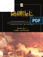 Romeo And Juliet Story In Tamil Pdf