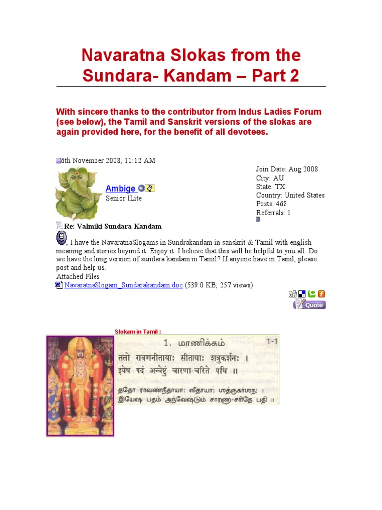 NavaratnaSlokam_Sundarakandam Part 2   Rama   Mantra