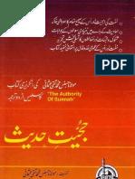Hujjiyat-e-hadees - Mufti Taqi Usmani
