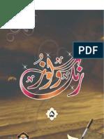 Rang-o-noor ( Sa'di ke  qalam se )Jild  _5