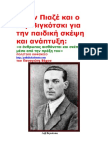 Ο Ζαν Πιαζέ και o Λεβ Βιγκότσκι για την παιδική σκέψη και ανάπτυξη (Πολιτικό Καφενείο)