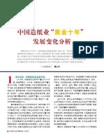 中国造紙工業発展15年