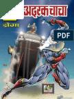 Adrak Chacha Doga Comicspitara.blogspot