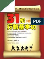 3M4031招行銷基本功(第二版)