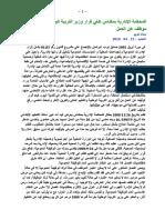 المحكمة الإدارية بمكناس تلغي قرار وزير التربية الوطنية بتوقيف موظف عن العمل