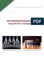 Многофункциональный прибор Gauge CRX-8P205/206 с OLED-дисплеем