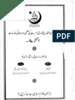Allama Muhammad Abdul Qadeer Qadri Hasrat Ki Ilmi o Rohani Khidmat Ka Tehqiqi Mutalia