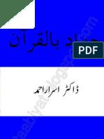 Jehad Bilquraan By Israr Ahmad