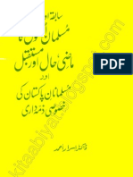 Sabqa Aur Mojoda Muslman Umatoon Ka Mazi Hall Aur Mustaqbil By Dr. Israr Ahmad