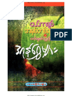 DaGon Shwe Myar - Nge Ka Chit Anit 100 - Selection Short Novels