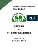 泳濤會新春盃   2011 臺灣慧行盃游泳邀請賽遴選 游泳比賽 成績公佈