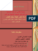 Protecting the Healthcare Worker-Arabic
