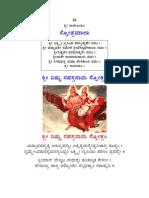 VISHNU SAHASRANAMAHA
