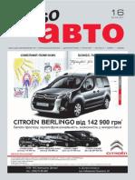 Aviso-auto (DN) - 16 /160/
