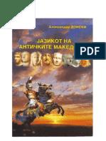 Donski_antichki_jazik