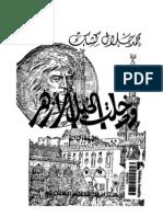 ودخلت الخيل الأزهر - محمد جلال كشك
