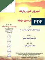 Qabron Ki Ziarat Aur Sahebeqabar Se Faryad