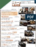 2011年梅乃葉ゴールデンウィークメニュー(4/29~5/8)