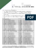街坊盃2011正式報名章程