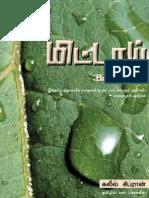 Mittaai Kathaigal - Khalil Gibran - Tamil