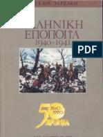 Aggelos_Terzakis_-_Elliniki_Epopoiia_1940_-_1941