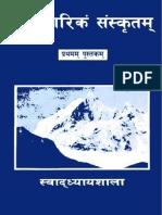 संस्कृत स्वाध्याय - प्रथम