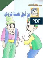15- من أجل خمسة قروش