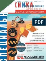 """Электронная версия журнала Рекламно-Информационное обозрение """"Специальная техника и оборудование"""" № 3 (85) 2011г."""