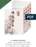 德育课本 (四集)