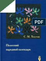 Polesskij narodnyj kalendar