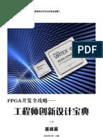 FPGA Design Book Part1
