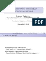 Анализ синонимов и указателей для многопоточных программ