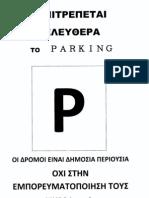 Afisa Eleyuero Parking
