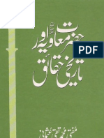 Ameer Muawiyah (R.A) Aur Tareekhi Haqaiq