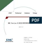 EMC_CLARiiON溝죗휑끽밗잿뵨郭빱寧켓V2.0