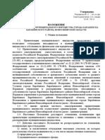 Положение о приватизации официальное 28.01