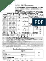 鯨天會5-6月游泳班-九龍區
