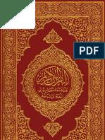 La Traducción del Corán completo en Español 